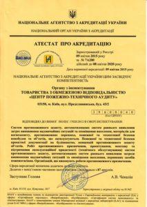 attestat NAAU 213x300 Про нас