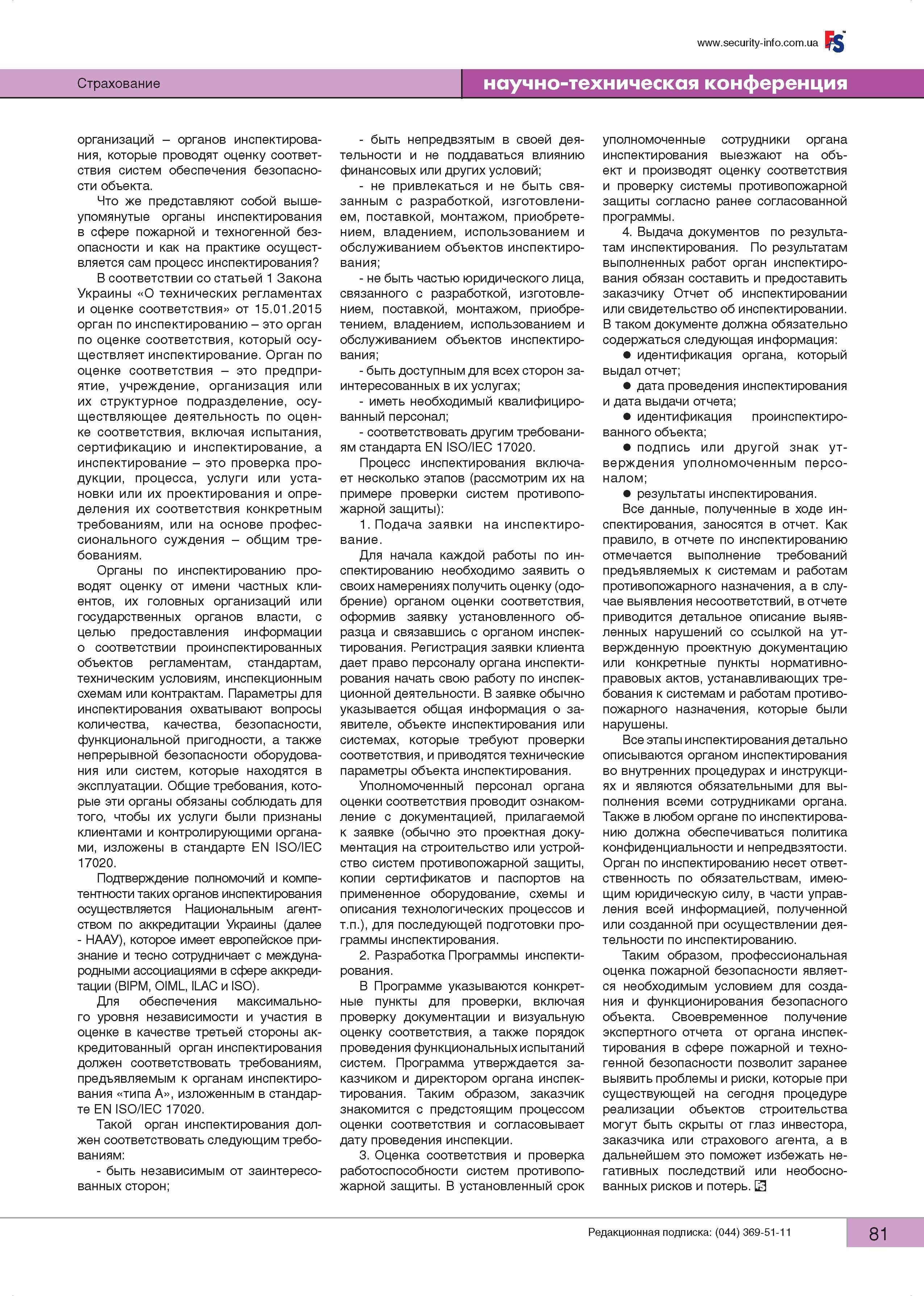 стр 81 Органи інспектування та їх роль у сфері забезпечення пожежної і техногенної безпеки